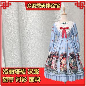 全涤白色竹节麻面料洛丽塔服装连衣裙汉服衬布料diy手工新款包邮
