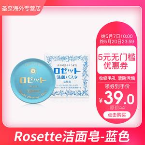 保税 日本ROSETTE硫磺皂洁面膏温和保湿祛痘软化角质蓝色干燥肌