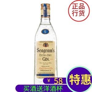 美国进口洋<span class=H>酒</span> 施格兰<span class=H>金酒</span><span class=H>杜松子</span><span class=H>酒</span>鸡尾<span class=H>酒</span>基<span class=H>酒</span>Seagrams Gin700ml