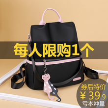 Oxford shoulder bag woman 2019 new Korean Fashion Travel Backpack with anti-theft canvas for College Students