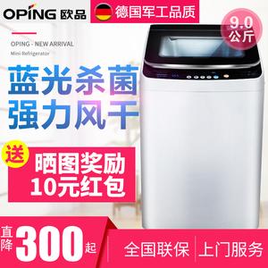欧品8公斤家用波轮全自动<span class=H>洗衣机</span>小型迷你特价7.5/6KG宿舍洗脱一体