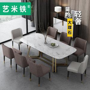 轻奢北欧风大理石<span class=H>餐桌</span>椅组合铁艺后现代简约吃饭桌子长方形小户型