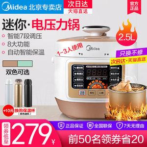 美的迷你电压力锅小型家用智能电<span class=H>高压锅</span>小饭煲2升2.5L正品1-2-3人