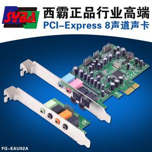 西霸FG-EAU02A PCIE<span class=H>声卡</span>8声道CM8828芯片pci-e 7.1立体HD声效音频
