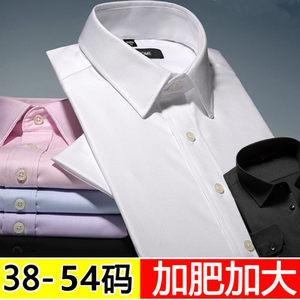 男士超大号白色长袖<span class=H>衬衫</span>加肥加大宽松商务特大码胖子男装短袖衬衣