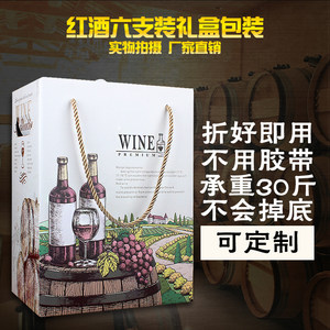 樱秦Q6白葡萄酒<span class=H>包装盒</span><span class=H>红酒</span>包装纸箱<span class=H>纸盒</span>六支装6瓶彩色礼品盒现货