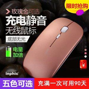 可充电无线<span class=H>鼠标</span>静音游戏笔记本台式超薄无声光电办公男女生