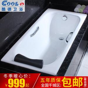 酷德小户型家用嵌入式进口浴盆1.3/1.4/1.5/1.7<span class=H>米</span>成人铸铁<span class=H>浴缸</span>