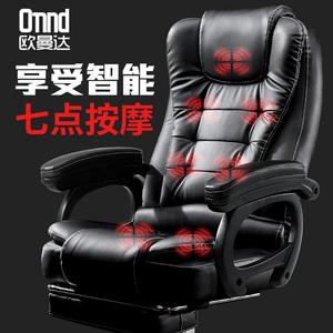 欧曼达<span class=H>电脑</span>椅家用办公椅可躺按摩老板椅升降转椅搁脚休闲椅座椅子
