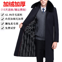 Qin Brand Winter Men's Mid-aged and Old Wool Overcoat