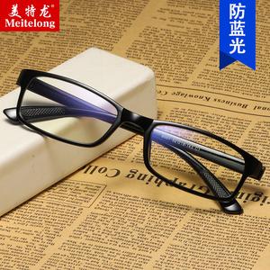 防辐射<span class=H>眼镜</span>抗蓝光手机电脑护眼眼睛近视镜女男士平面平光镜无度数