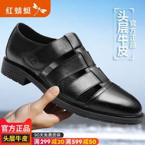 红蜻蜓男<span class=H>凉鞋</span>2019夏季新款商务休闲鞋头层牛皮透气镂空正装皮鞋男