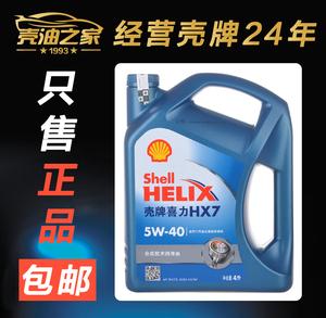 壳牌 喜力 HX7 5W-40 汽车发动机润滑油 半合成 <span class=H>汽油</span><span class=H>机油</span> 蓝壳 4L