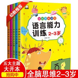 幼儿园小班教材全套5册逻辑全脑思维游戏2-3岁专注力训练宝宝语言训练 安全认知记忆力训练图书籍二岁两三岁幼儿亲子读物智力开发