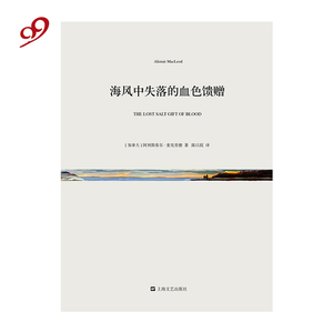 海风中失落的血色馈赠丨 短经典 上海文艺第四辑  世界短篇小说大师 阿利斯泰尔麦克劳德