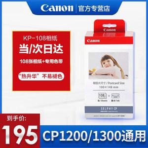 原装<span class=H>佳能</span>6寸<span class=H>相纸</span>kp-108in热升华CP1300打印机冲洗照片纸CP1200CP910CP900CP800通用