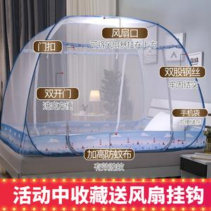 领5元券购买蒙古包蚊帐免安装加密加厚1.2米1.5M1.8m床双人家用蚊帐学生宿舍