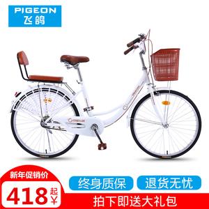 飞鸽成人<span class=H>自行车</span>男女式通勤单车普通款城市复古轻便公主学生淑女车