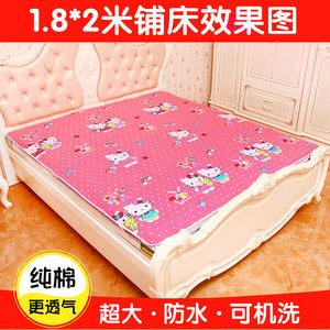 婴儿纯棉隔<span class=H>尿垫</span>防水透气超大可洗1.5米1.8*2米儿童宝宝尿不湿床垫