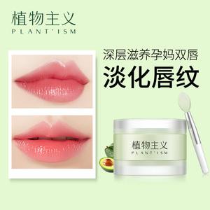 植物主义孕妇可用补水唇膜