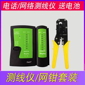 电话 网络<span class=H>测试仪</span> 双用网钳 送9V电池<span class=H>电脑</span>电缆<span class=H>测试仪</span>网钳套装