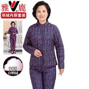 雅鹿正品牌中老年羽绒服套装女士中年妈妈内穿冬季内胆衣<span class=H>裤</span>两件套