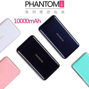 MAXCO美能格<span class=H>刀锋</span>充电宝苹果8超薄便携快充聚合物商务礼品<span class=H>移动</span><span class=H>电源</span>