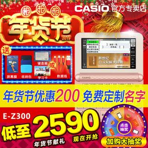 新品 卡西欧<span class=H>电子词典</span>日语E-Z300日汉辞典ez300日英学习机 翻译机