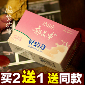【国货故事】郁美净鲜奶皂120g清洁舒爽滋养全家适用身体护理皂