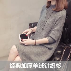 秋冬季羊绒毛衣女套头宽松中长款韩版2018新款加厚针织打底衫裙子