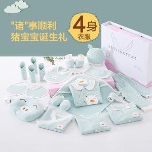 新生儿礼盒套装春秋夏季刚出生男女宝宝满月礼物母婴儿衣服用品猪
