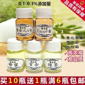 多用途高浓香精化妆品母乳DIY手工皂原料用香精<span class=H>香水</span>香薰原料20ML