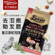 Haiershi Freeze-dried Cat Food 1.2kg Full Price into Cat Main Food Universal Double-grain Chicken Pear to Reduce Fire and Remove Tear Marks