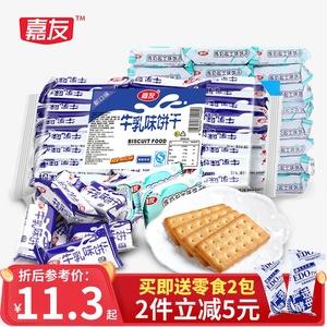 嘉友牛乳味饼干468g代餐饱腹休闲食品