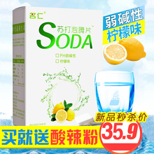 Mingren Soda Effervescent Tablets Alkaline Food Prepare Pregnant Soda Tablets Uric Acid Prepare Pregnant Lemon Sweet Orange 24 Tablets