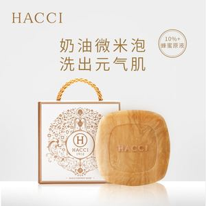 日本HACCI蜂蜜美容皂洗颜香皂<span class=H>洁面皂</span>女蜂蜜皂清洁保湿80g/120g