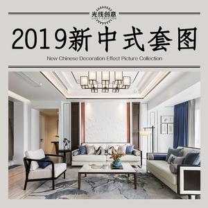 新中式装修设计效果图客厅沙发电视墙样板间CAD施工图高清实景图