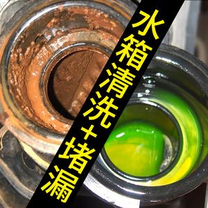 【金冠驰】汽车水箱除垢除锈清洗剂