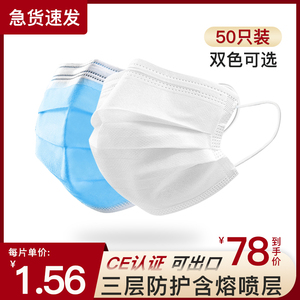 【50只装】口罩一次性防护三层防尘透气