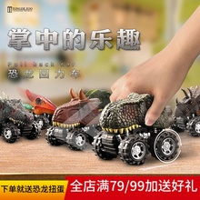 Toy model of Tyrannosaurus pterosaur children's car