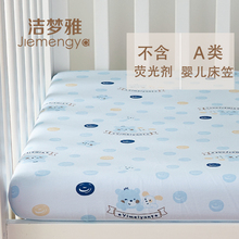 Jie Mengya cotton baby crib 笠 single child infant bedding custom newborn baby bed linen