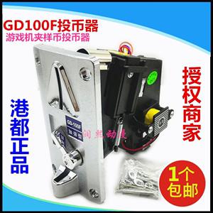 港都GD100F比较式投币器游戏机夹样币投币器抓烟机娃娃机电玩配件