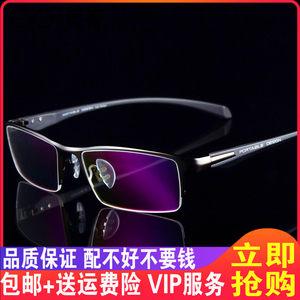 纯钛眼<span class=H>镜框</span>男款半框运动近视眼镜平光眼镜架 超轻商务大脸成品潮