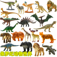 Large-scale simulation of explosive dinosaur toy model static rubber animal Tyrannosaurus Rex set children's toys