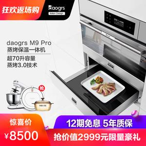 意大利DAOGRS M9Pro嵌入式蒸箱烤箱一体机电蒸烤箱二合一保温家用