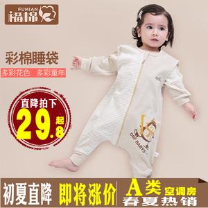 婴儿<span class=H>睡袋</span>春秋薄款四季宝宝防踢被夏季儿童秋冬季纯棉小孩分腿通用