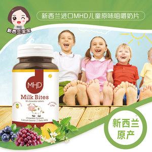 新西兰MHD干吃奶片 成人儿童进口特产<span class=H>零食</span>原味咀嚼<span class=H>奶酪</span>糖高钙无糖