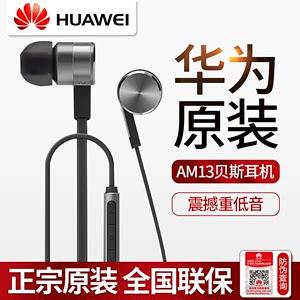 Huawei/华为am13引擎<span class=H>耳机</span>入耳式原装正品 <span class=H>荣耀</span>9 8 MATE9 10重低音<span class=H>手机</span><span class=H>耳机</span> 男女生运动跑步通用款