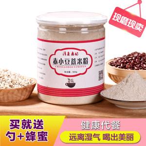 农家自产 当天现磨赤小豆薏米熟粉500g营养代餐粉早餐粉