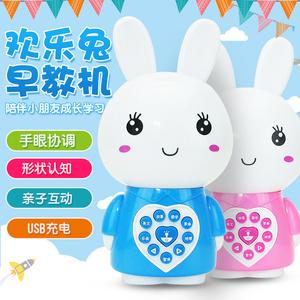婴儿童兔子早教机<span class=H>故事机</span>可充电<span class=H>mp3</span>宝宝益智能0-3岁音乐播放器玩具